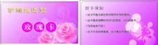 玫瑰卡图片