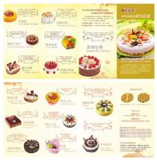 蛋糕店促销宣传折页设计