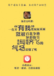 有我app自黑宣传海报纯文字简约风