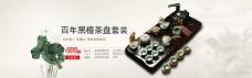 茶盘套装海报免费下载