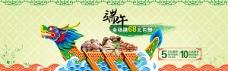 淘宝端午节促销海报