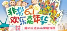 6.1儿童节特价促销活动
