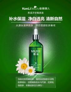 护肤品广告图