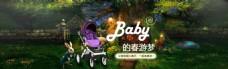 淘宝婴儿手推车春季促销海报