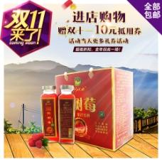 红树莓饮料