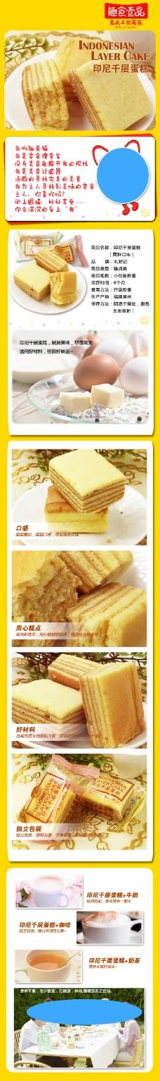 食品详情页   千层蛋糕