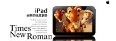 苹果产品iPAD图片