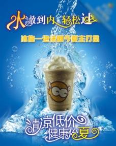 冰旋奶茶海报