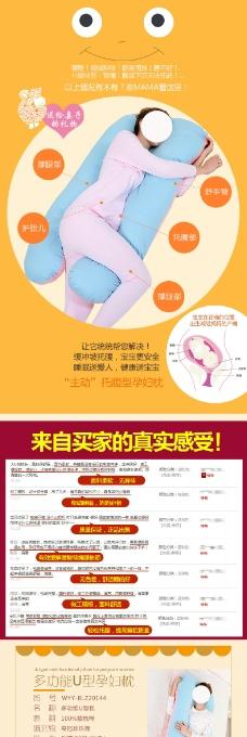 孕妇枕淘宝设计