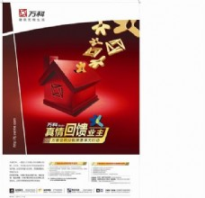 万科天津海报 画册模板 矢量 CDR_0048