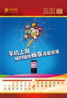 中国移动手机上网广告PSD素材