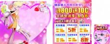 漫情人节 七夕情人节宣传单页设计