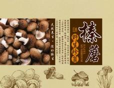 野生珍菌榛蘑菇食品包装设计模板