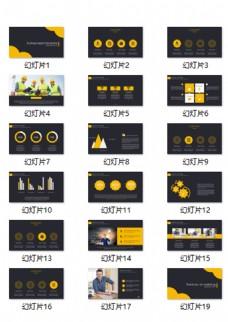 商务企划PPT模板