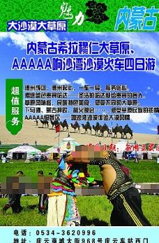 内蒙古旅游胜地图片