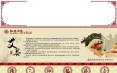中医文化图片