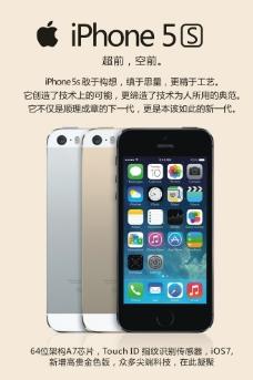 苹果5s图片