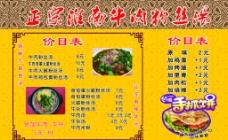 牛肉粉丝汤图片