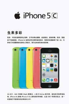 苹果5C图片