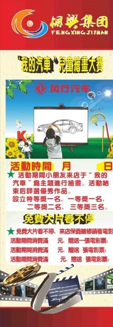 六一儿童节汽车促销活动展架图片
