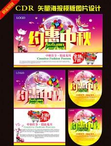 中秋佳节海报模版图片设计