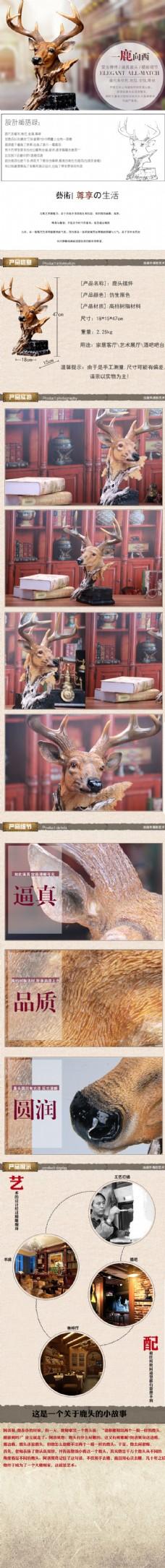 鹿头复古摆件桌面淘宝详情