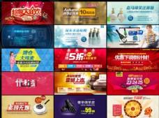 淘宝产品促销海报设计PSD源文件