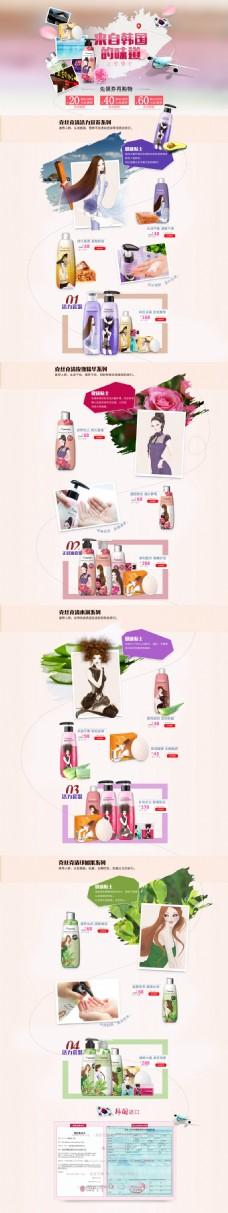 淘宝天猫洗护类韩国进口首页装修设计