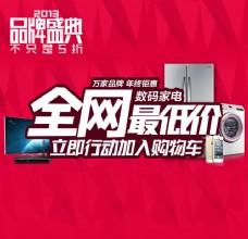 数码家电产品打折促销宣传海报