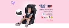 婴童汽车安全座椅淘宝活动主题海报