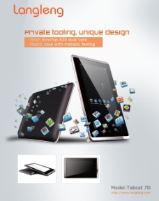 宽屏薄款智能平板手机促销海报