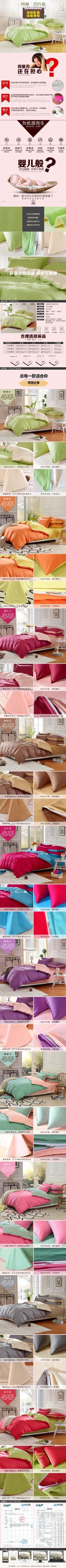 床上用品纯棉四件套爆款新品详情页