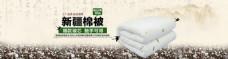 淘宝新疆棉被促销海报素材