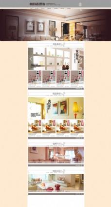 简约风格家居装饰店铺首页设计