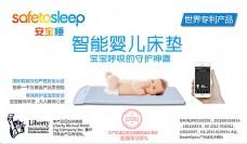 安宝睡智能床垫详细描述