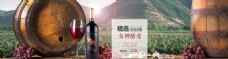 淘宝葡萄酒促销PSD素材