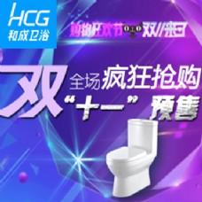 双十一卫浴产品宣传图