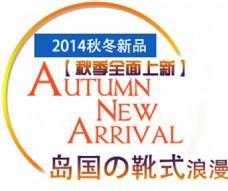 秋冬新品秋季全面上新排版字体素材