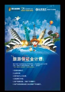 金融海報  銀行海報圖片