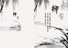 中国风画册方封面