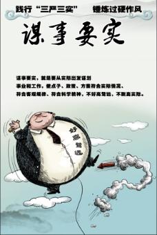 三严三实漫画中国风