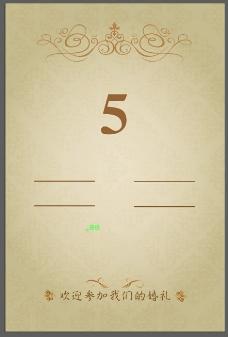 婚礼桌位卡