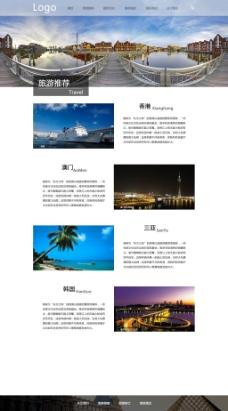 旅游类网站