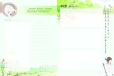留言册单页