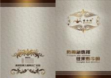 宣传册封面封底设计