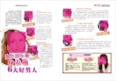 杂志内页 医疗广告