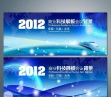 藍色科技展板圖片