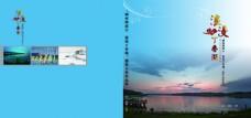 丁香湖摄影大赛作品集封面