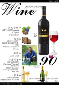 吕萨吕斯酒堡葡萄酒酿造发展过程画册目录