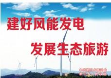 风电建设宣传图片